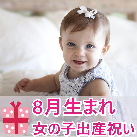 8月生まれの女の子へ贈る出産祝い