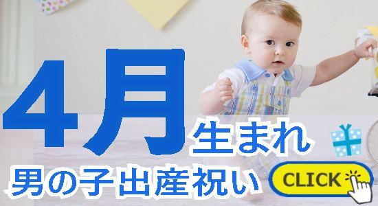 4月生まれ 男の子出産祝い
