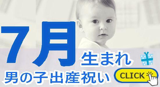 7月生まれ 男の子出産祝い