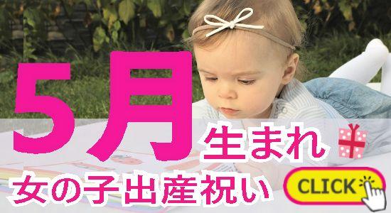 5月生まれ 女の子出産祝い