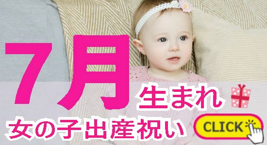 7月生まれ 女の子出産祝い