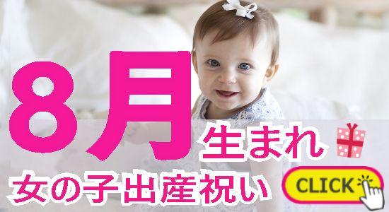 8月生まれ 女の子出産祝い