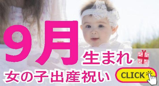 9月生まれ 女の子出産祝い