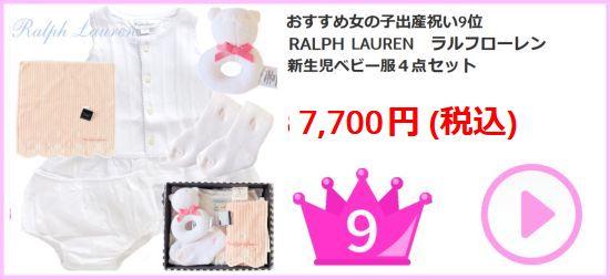 おすすめ女の子出産祝い9位 RALPH LAUREN ラルフローレン 新生児ベビー服4点セット