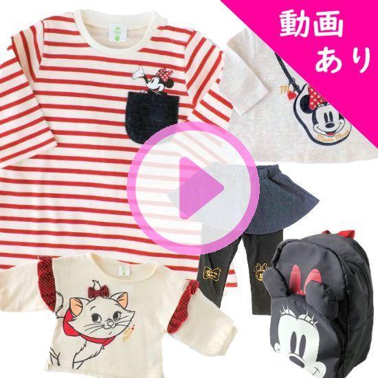 Disney baby ミニーマウスベビー服とベビーリュック女の子出産祝いセット