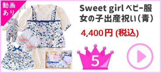 Sweet girl ベビー服女の子出産祝い(青)