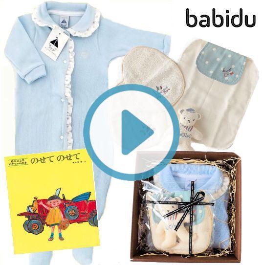 スペイン製Babiduベビー服と絵本「のせてのせて」男の子出産祝いセット