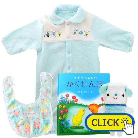 生後3ヶ月以内に贈る秋冬ベビー服と絵本男の子出産祝い