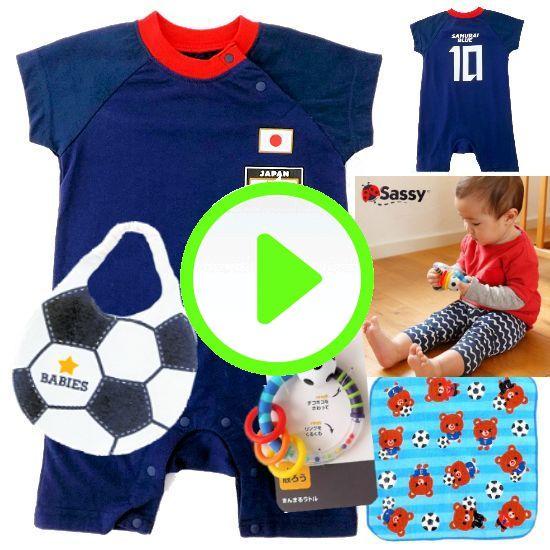 サッカーユニフォームベビー服とおもちゃ男の子出産祝い