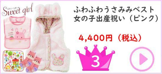 おすすめ女の子出産祝い3位 ふわふわうさみみベストセット(ピンク)