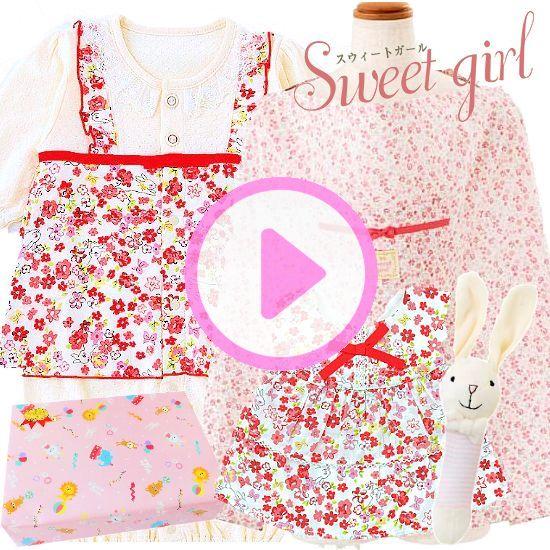 花柄ベビー服と授乳ケープ女の子出産祝いセット