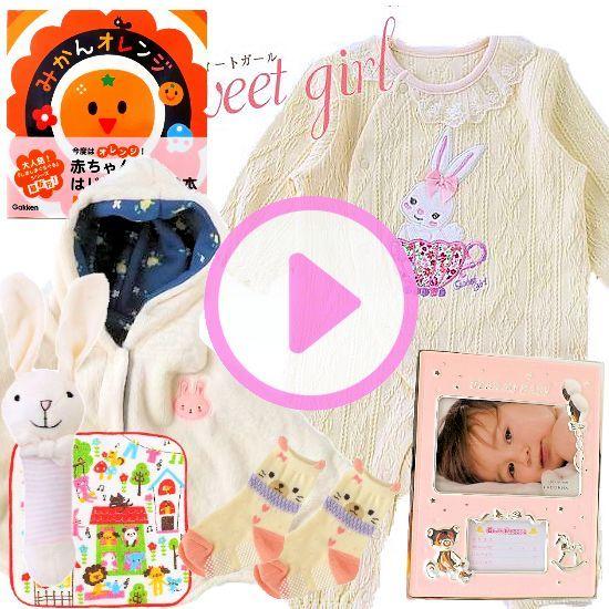 送料無料(沖縄・離島除く) 女の子出産祝い ベビー服とフォトアルバム育児わくわくセット