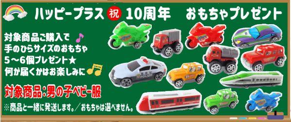 10周年記念おもちゃプレゼント