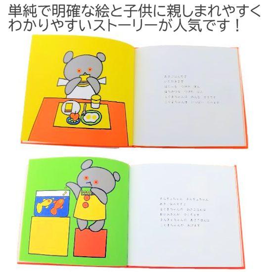 絵本こぐまちゃん