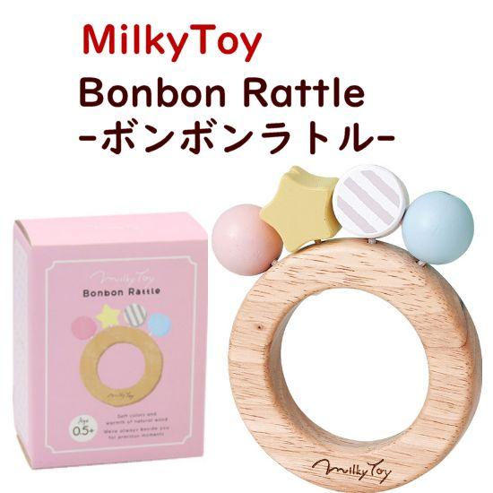 Bonbon Rattle -ボンボンラトル-