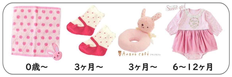 女の子5千円以下出産祝い