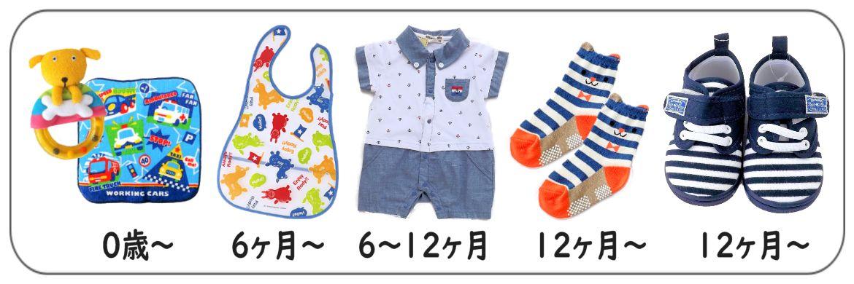 5千円以下喜ぶ男の子出産祝い