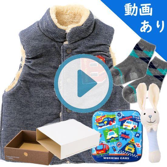 男の子出産祝い 暖かボアベストセット