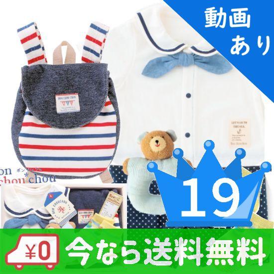 おすすめ 男の子 出産祝い19位 マリンセーラーベビー服とリュック5千円セット