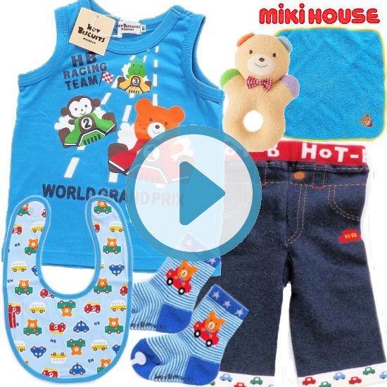 mikihouse ミキハウス 春夏生まれの赤ちゃんへ贈る男の子出産祝いプレゼント