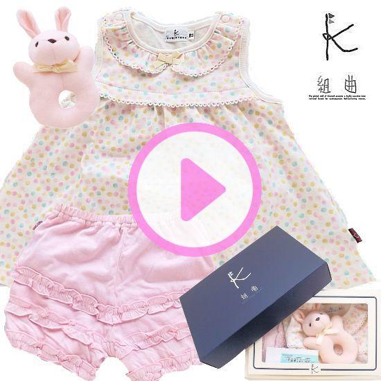 組曲 女の子出産祝い ベビーワンピースとおもちゃセット