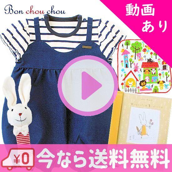 ボンシュシュベビー服と絵本タオル 女の子出産祝いプレゼント