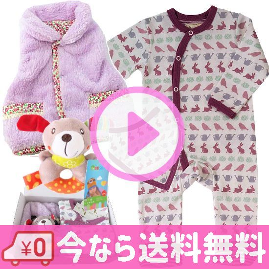 送料無料(沖縄・離島除く) 女の子出産祝い オーガニックコットン イギリス ピジョンベビー服セット