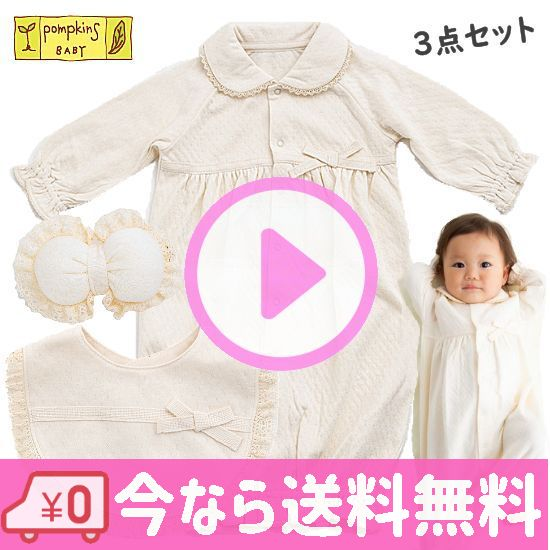 pompkins出産祝い 日本製レース2wayベビー服セット