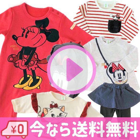女の子出産祝い Disney baby ミニーマウスベビー服とリュックセット