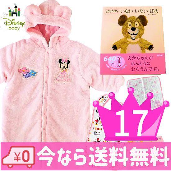 おすすめ女の子出産祝い17位 Disney baby ミニーマウス防寒ふわふわベビー服と絵本 女の子出産祝いセット