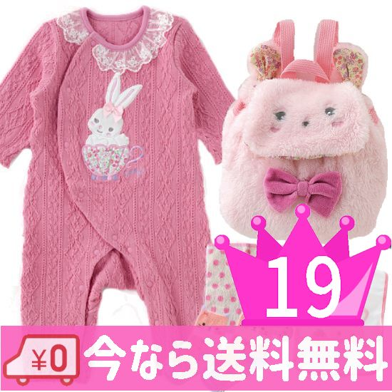 おすすめ 女の子出産祝い19位 うさぎベビー服とうさぎリュックギフトセット