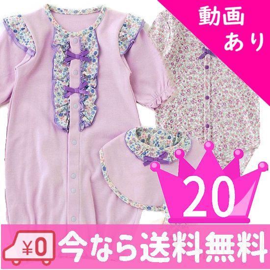 Sweet girl 小花柄ベビー服4点 女の子出産祝いセット(パープル)