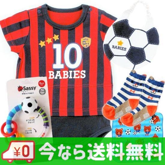 赤ちゃんとサッカー観戦も楽しめる男の子出産祝いセット
