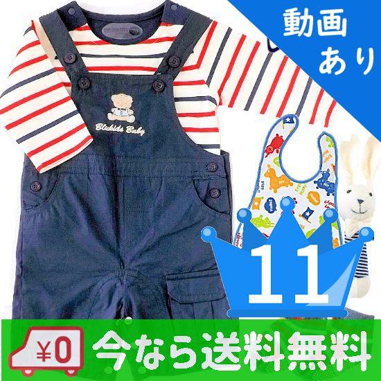 おすすめ男の子出産祝い11位 イタリアベビー服とベビー用品セット