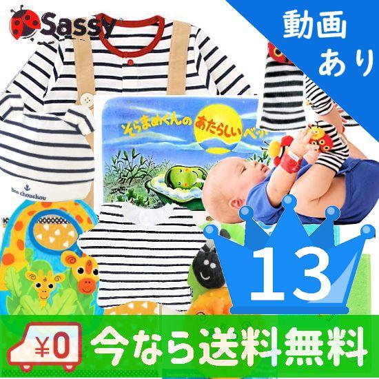 当店人気13位 すくすく成長応援10点 男の子出産祝いプレゼント