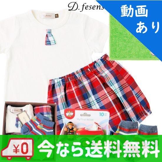 出産祝い&1歳お祝い D.fesense ベビー服男の子出産祝いセット