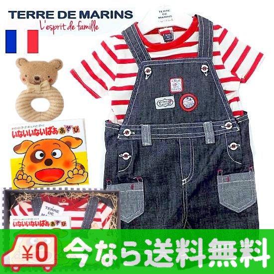 フランス製 Terre de marins CARSTENベビー服出産祝いセット