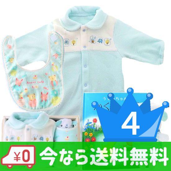 男の子出産祝い人気4位 生後3ヶ月以内に贈る秋冬ベビー服と絵本男の子出産祝い