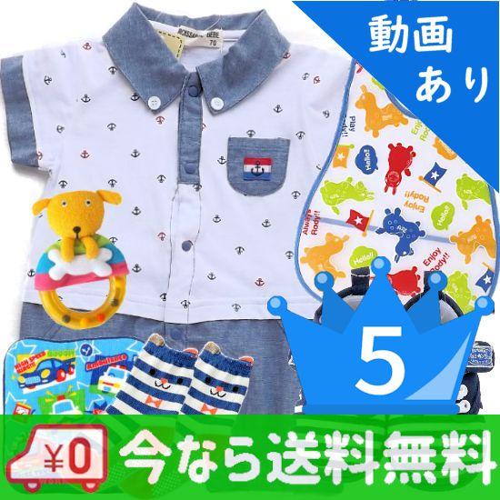 当店人気5位 夏のおでかけベビー服とベビー用品 男の子出産祝い(A)