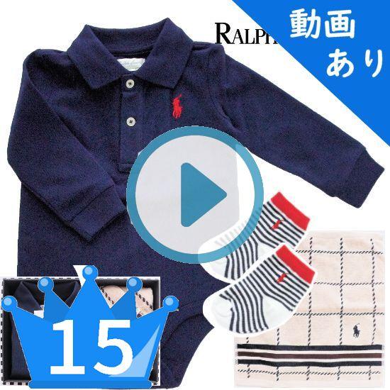 当店人気15位 RALPH LAUREN ラルフローレン 長袖ロンパース男の子出産祝い