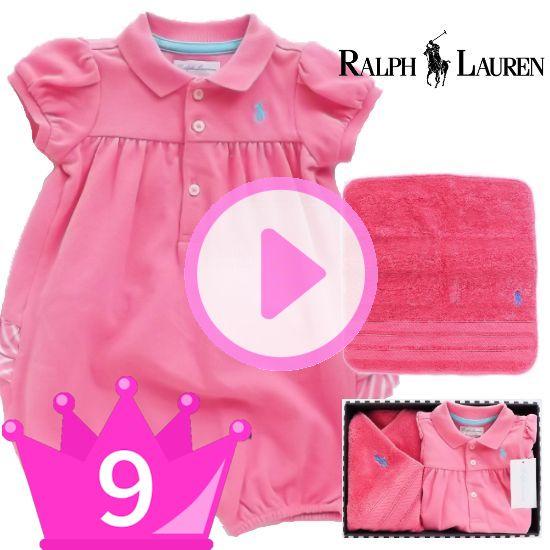 おすすめ女の子出産祝い9位 RALPH LAUREN ラルフローレン ベビー服とタオル2点女の子出産祝い