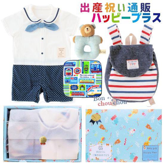 マリンセーラーベビー服とリュック5千円セット