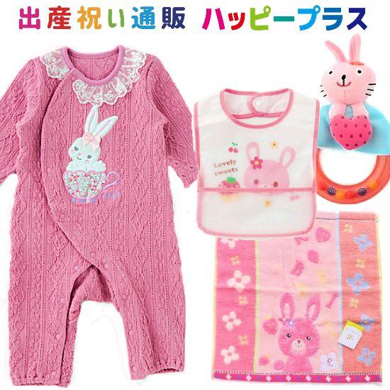 女の子出産祝いに喜ばれるベビー服とベビー用品セット