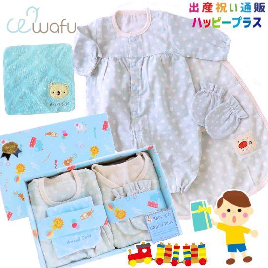 おすすめ男の子出産祝い16位 日本製ベビー服Wafuセット