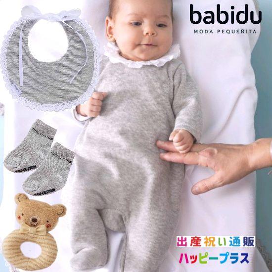当店人気3位 男の子出産祝い スペイン製ベビー服セット