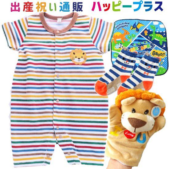 ライオンべビー服とパペット人形男の子出産祝いセット