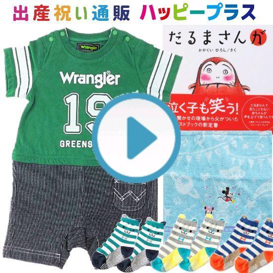 5千円以下で贈るベビー服と絵本男の子出産祝い