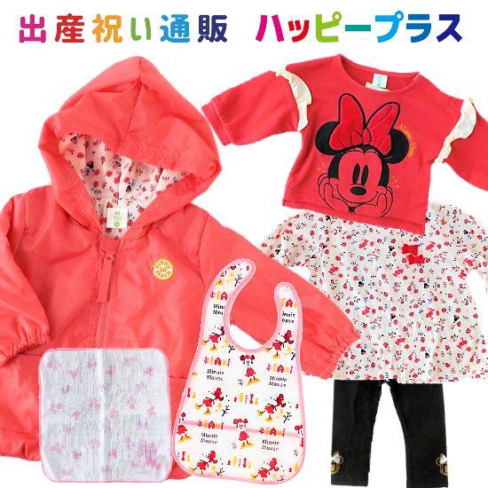 Disney baby 女の子出産祝いミニーマウスベビー服セット