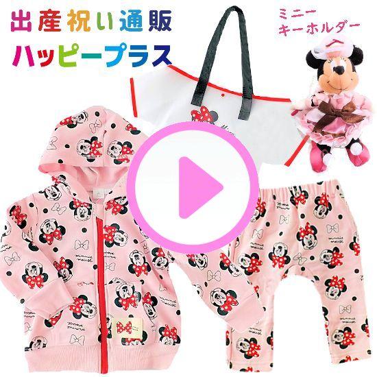 出産祝い&1歳お祝い Disney ミニーマウスベビー服プレゼント