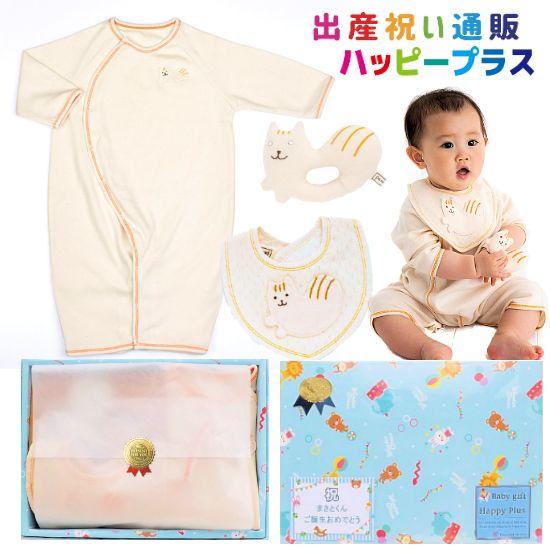 pompkins 出産祝い 日本製ベビー服シマリス(ホワイト)セット